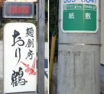 いすみ市と松戸市