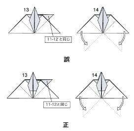 『本格折り紙』図のミス4