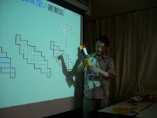 第4回折り紙の科学・数学・教育研究集会