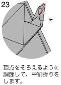 『本格折り紙』図のミス6