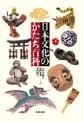 『日本文化のかたち百科』