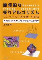 『幾何的な折りアルゴリズム』