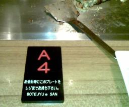 1対√2ではないA4