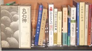 丸石神関連文献