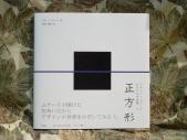『正方形』(ブルーノ・ムナーリ)