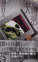 『奇面館の殺人』