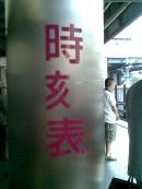 """時""""亥""""表"""