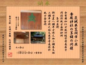 小原香取神社の算額の問題