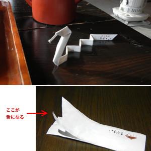 箸袋のへび