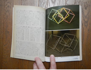 『美術手帳』(1978.9)