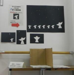折り紙電波望遠鏡その5