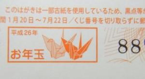 年賀状の折鶴