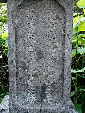 算学者・渡邉一の墓碑