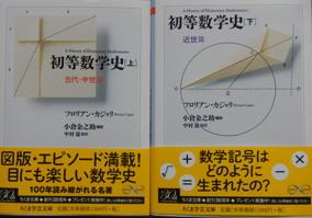 『初等数学史』(カジョリ)