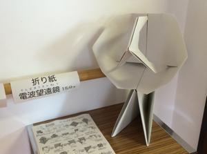 折り紙電波望遠鏡
