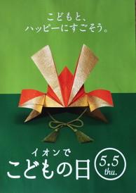 イオンのポスター