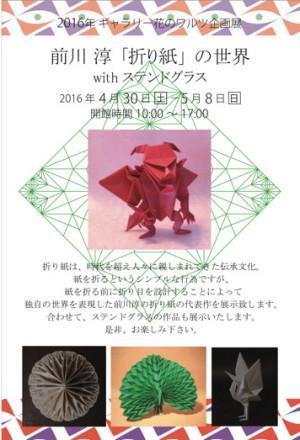 折り紙展@ギャラリー花のワルツ