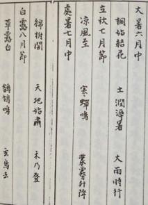 暦法新書』(いわゆる宝暦暦)の七十二候・寒蝉鳴