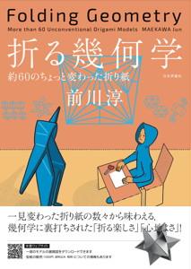 『折る幾何学』