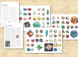 『折る幾何学』口絵他