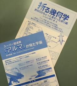日本評論社チラシ