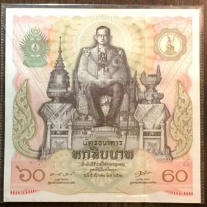 プミポン国王の正方形紙幣