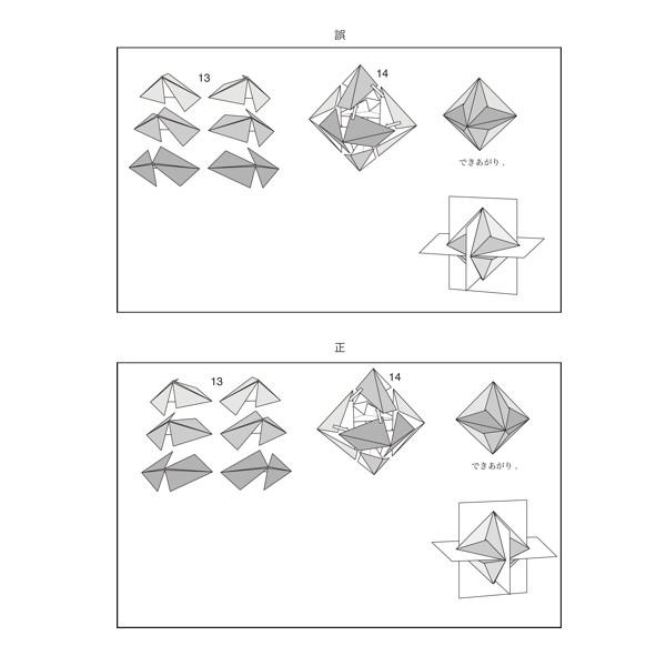 『折る幾何学』91ページの図