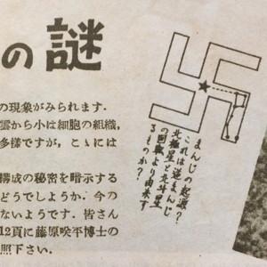 卍:北斗七星説