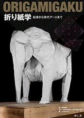 『折り紙学』(西川誠司)