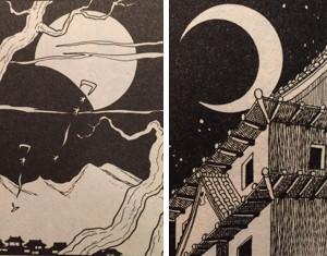 『伊賀の影丸』の月