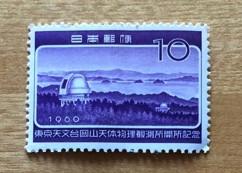 岡山天体物理研究所の切手