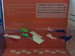 紙飛行機(新千歳空港)