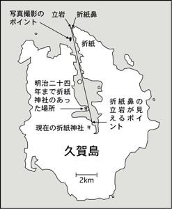 久賀島パズル