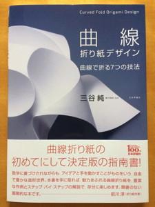 『曲線折り紙デザイン』(三谷純)