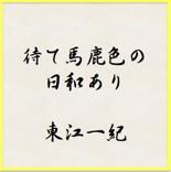 「待て馬鹿色の日和あり」東江一紀