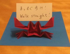 「まっすぐ歩け!」