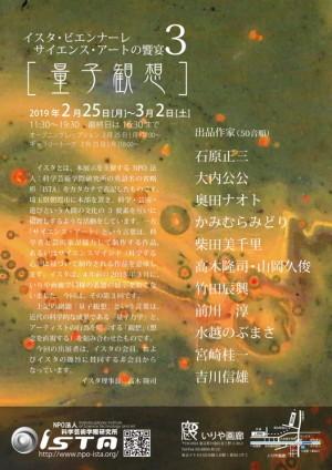 イスタ・ビエンナーレ「サイエンス・アートの饗宴」3