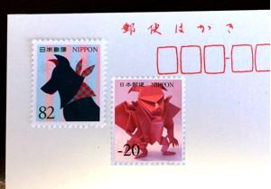 マイナス20円切手