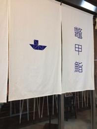 竹芝客船ターミナル・鼈甲鮨
