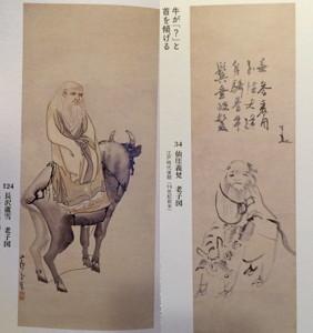 『へそまがり日本美術』展@府中市美術館 図録より、長沢蘆雪(左)と仙厓義梵(右)の『老子図』