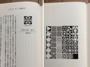 『方形の円』