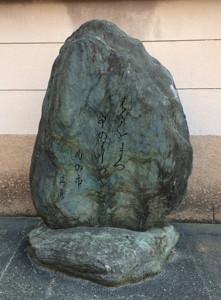 鷲神社・其角句碑