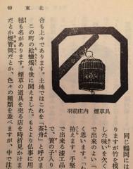 紙縒細工(芹沢銈介)