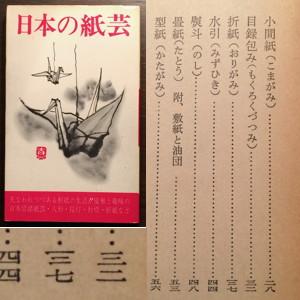 『日本の紙芸』(広瀬辰五郎)