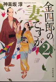 『金四郎の妻ですが2』(神楽坂淳)