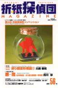 『折り紙探偵団』56号