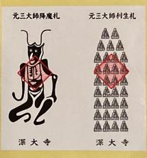 元三大師の護符