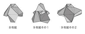 『本格折り紙』52P